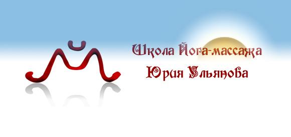 Школа Тайского йога-массажа в Волгограде